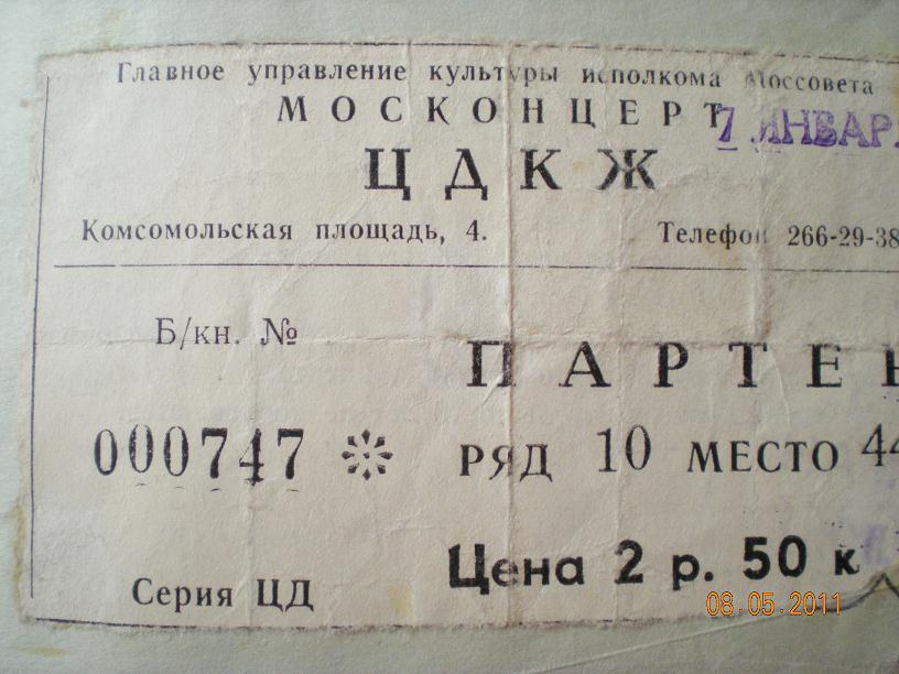"""""""Центральный Дом Культуры Железнодорожника """".  Билет в."""